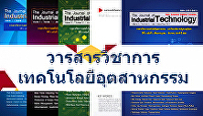 วารสารวิชาการเทคโนโลยีอุตสาหกรรม